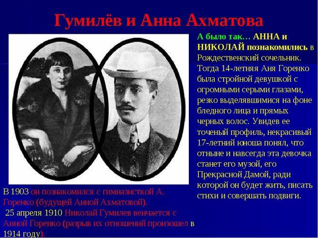 Гумилёв и Анна Ахматова А было так… АННА и НИКОЛАЙ познакомились в Рождествен...