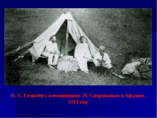 Н. С. Гумилёв с племянником Н. Сверчковым в Африке. 1913 год