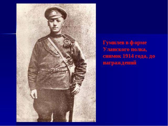 Гумилев в форме Уланского полка, снимок 1914 года, до награждений