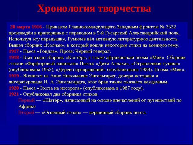 Хронология творчества 28 марта 1916 - Приказом Главнокомандующего Западным фр...