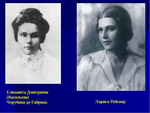 Елизавета Дмитриева (Васильева) Черубина де Габриак Лариса Рейснер