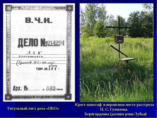 Титульный лист дела «ПБО» Крест-кенотаф в вероятном месте расстрела Н. С. Гум...