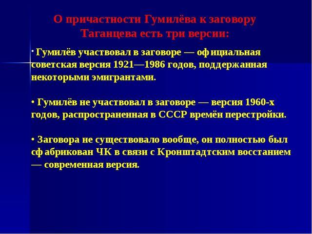 О причастности Гумилёва к заговору Таганцева есть три версии: Гумилёв участво...