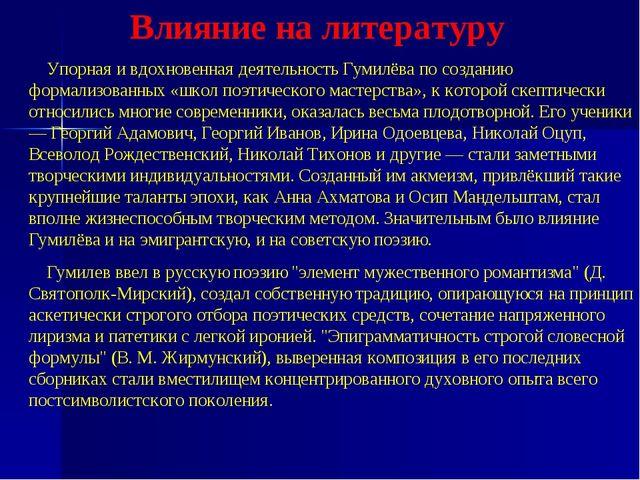 Влияние на литературу Упорная и вдохновенная деятельность Гумилёва по создани...