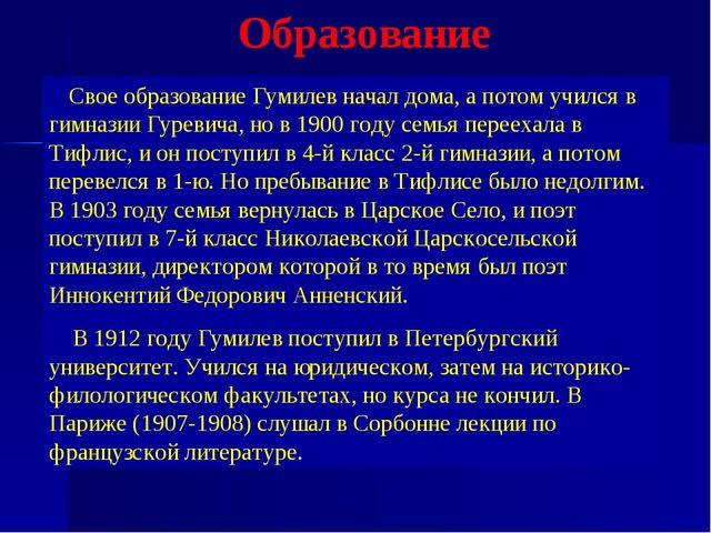 Образование Свое образование Гумилев начал дома, а потом учился в гимназии Гу...