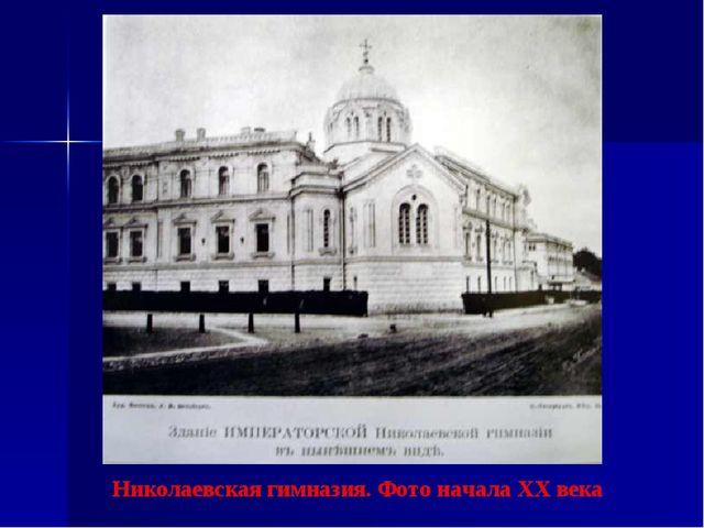 Николаевская гимназия. Фото начала XX века