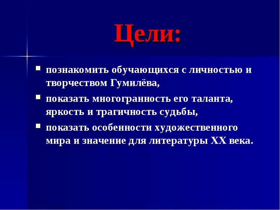 Цели: познакомить обучающихся с личностью и творчеством Гумилёва, показать мн...