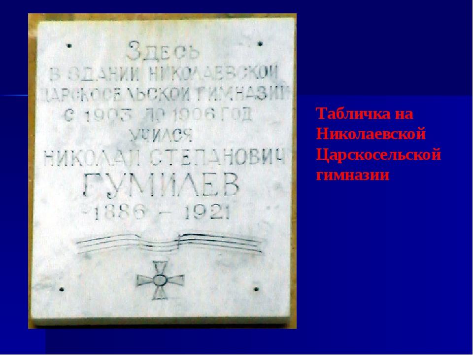 Табличка на Николаевской Царскосельской гимназии