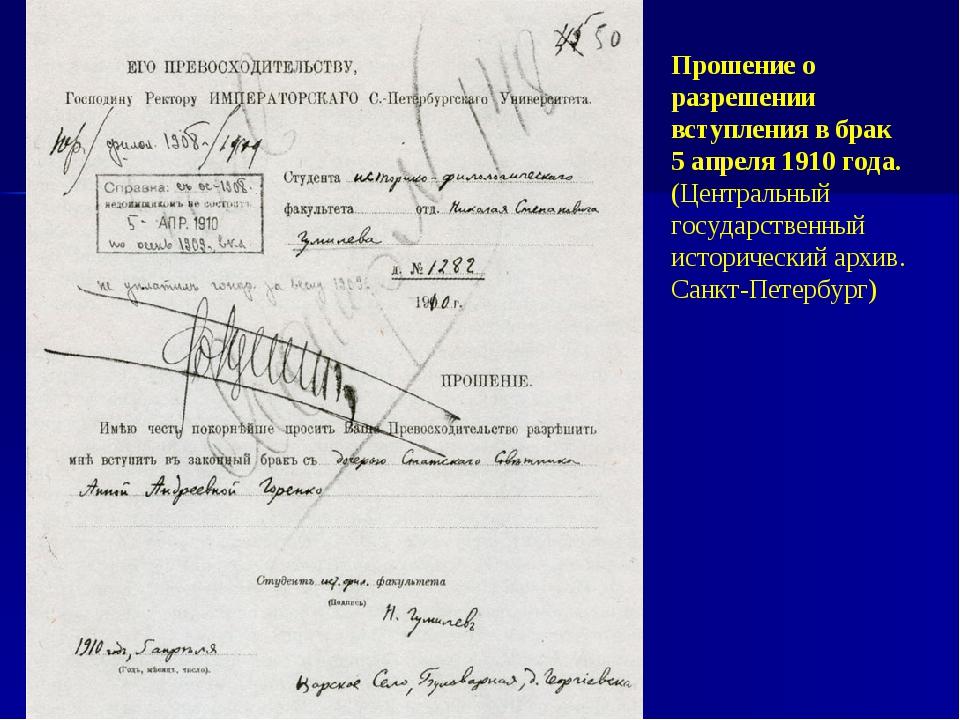 Прошение о разрешении вступления в брак 5 апреля 1910 года. (Центральный госу...