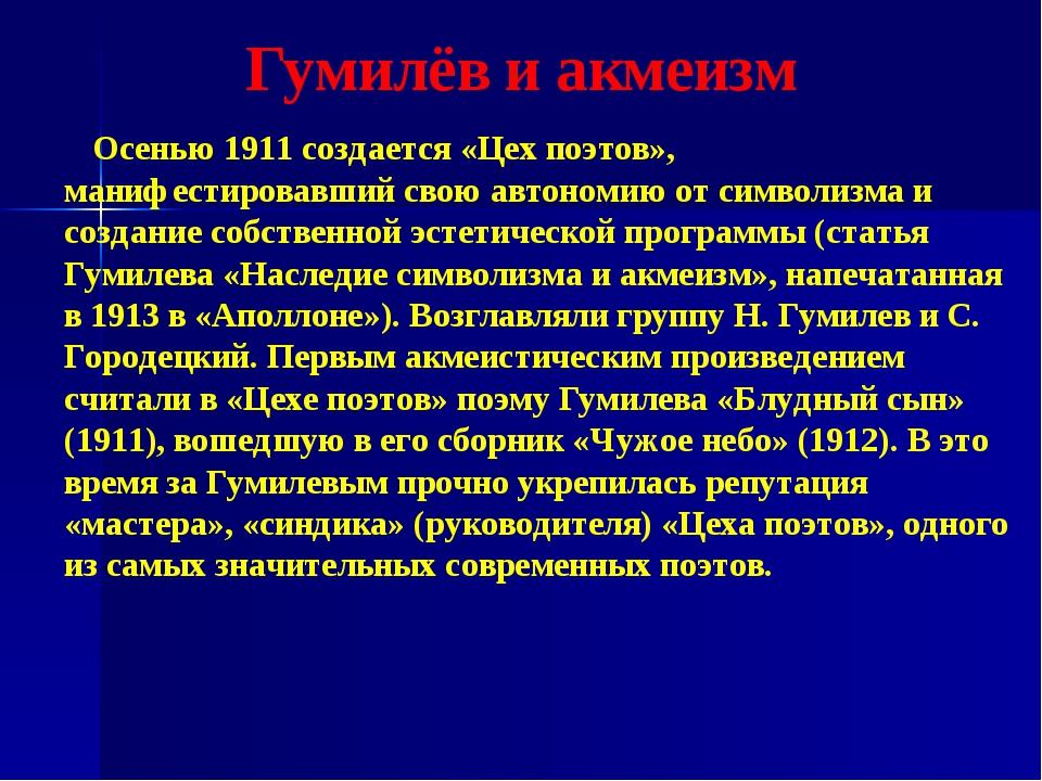 Гумилёв и акмеизм Осенью 1911 создается «Цех поэтов», манифестировавший свою...
