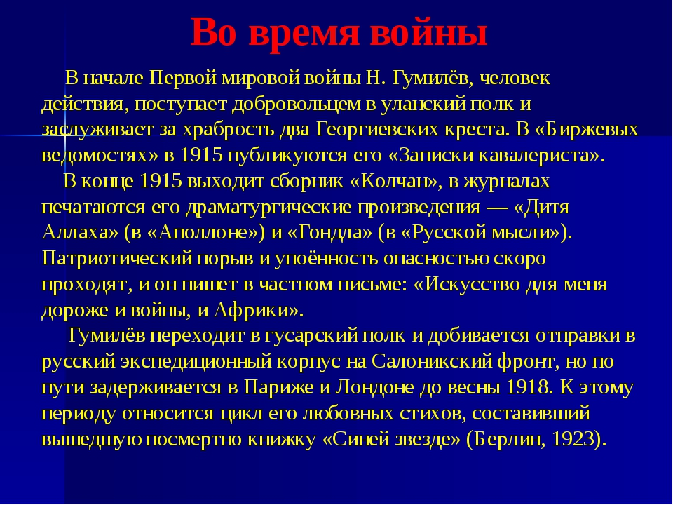 Во время войны В начале Первой мировой войны Н. Гумилёв, человек действия, по...