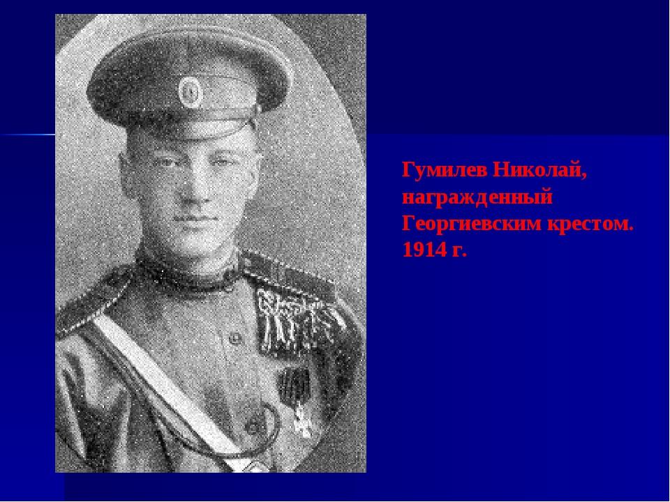 Гумилев Николай, награжденный Георгиевским крестом. 1914 г.