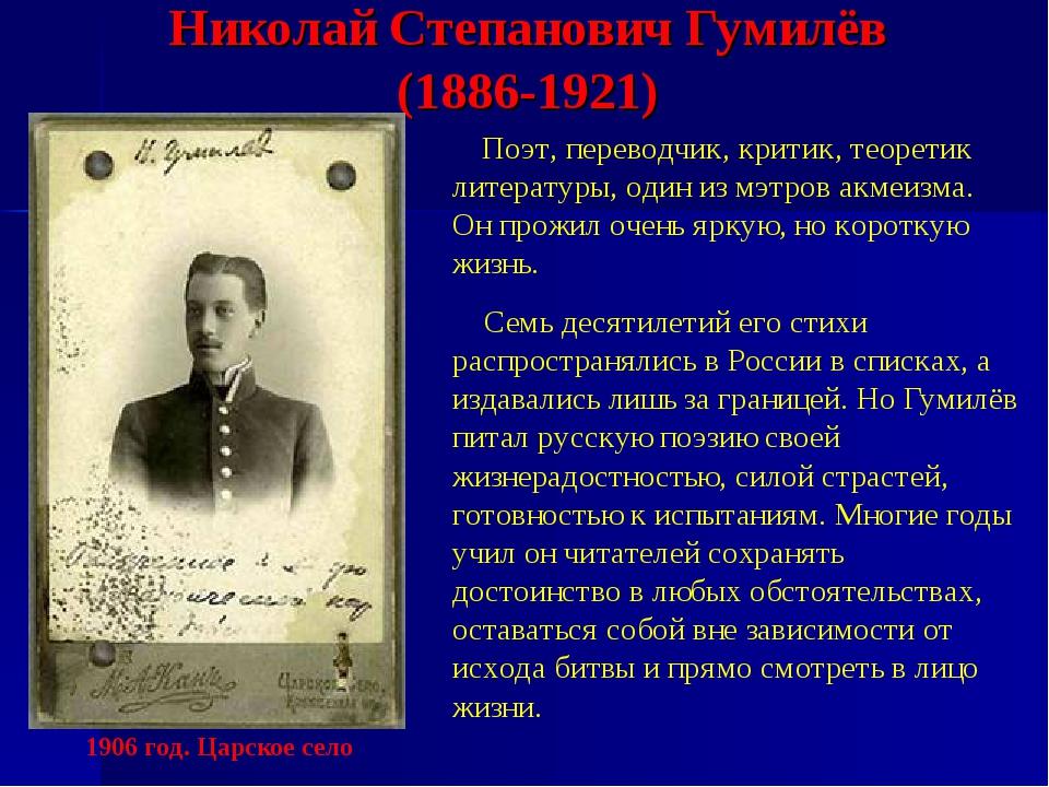 Николай Степанович Гумилёв (1886-1921) Поэт, переводчик, критик, теоретик лит...