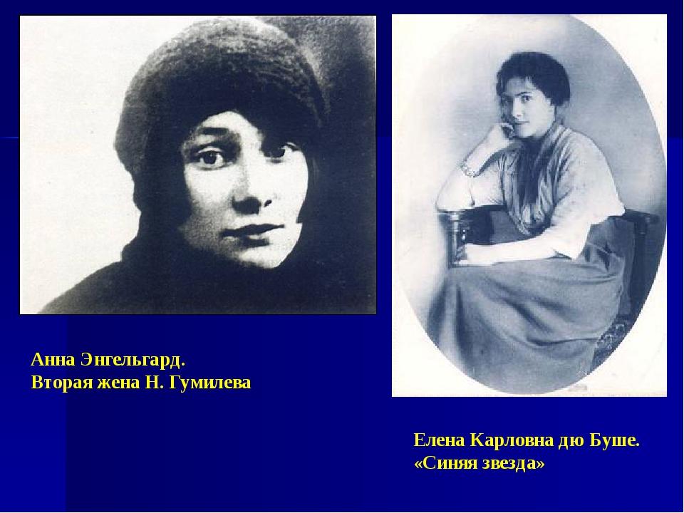 Анна Энгельгард. Вторая жена Н. Гумилева Елена Карловна дю Буше. «Синяя звезда»