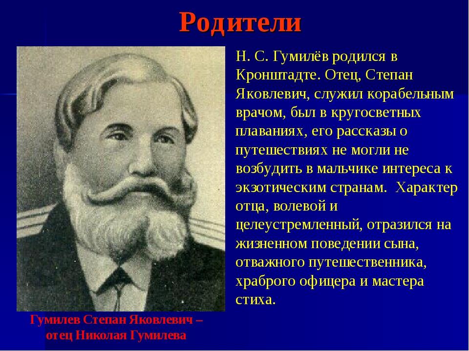 Родители Н. С. Гумилёв родился в Кронштадте. Отец, Степан Яковлевич, служил к...