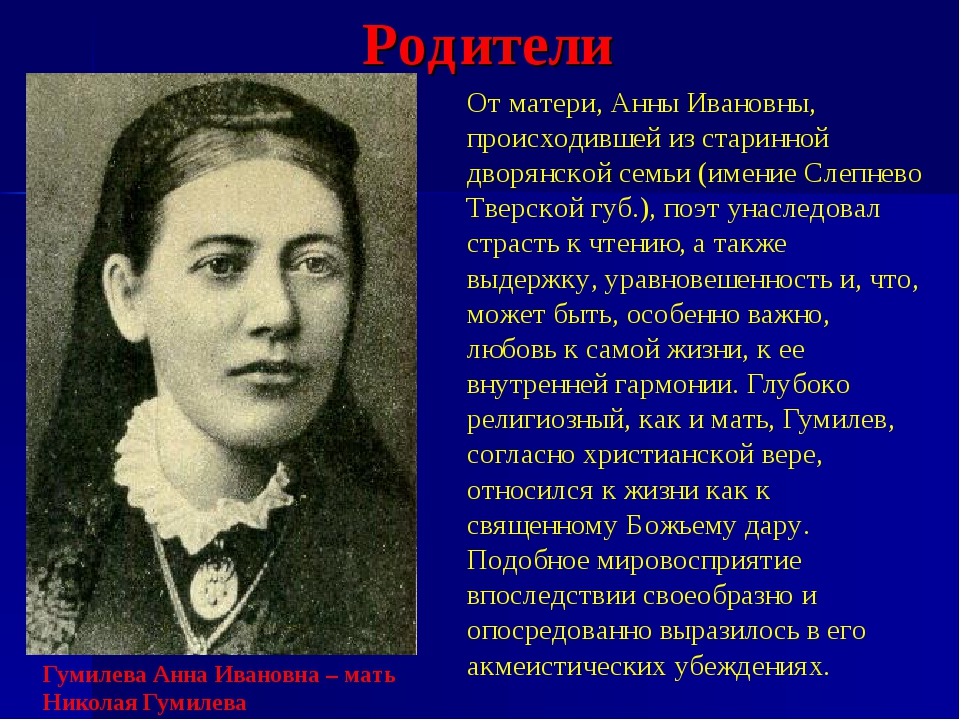 Родители От матери, Анны Ивановны, происходившей из старинной дворянской семь...