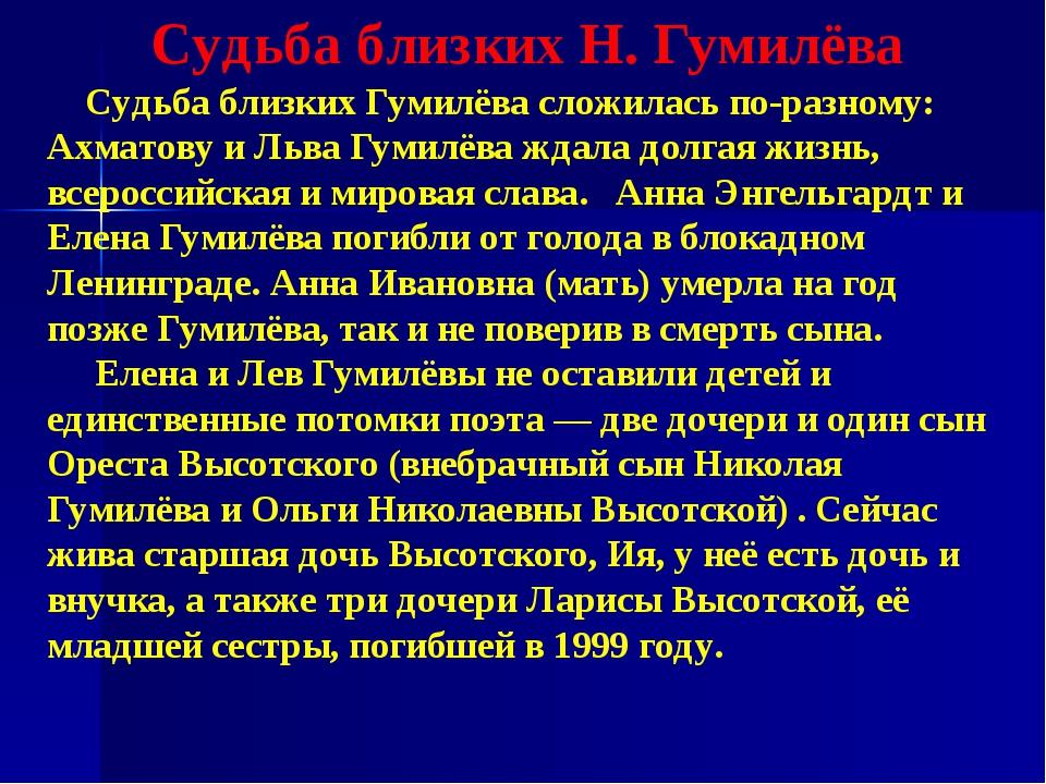 Судьба близких Н. Гумилёва Судьба близких Гумилёва сложилась по-разному: Ахма...