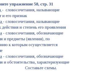 Выполните упражнение 58, стр. 31 1группа - словосочетания, называющие предмет