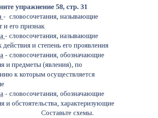 Выполните упражнение 58, стр. 31 1группа - словосочетания, называющие предмет...