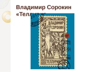 Владимир Сорокин «Теллурия»