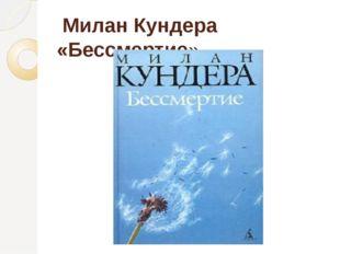 Милан Кундера «Бессмертие»