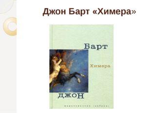 Джон Барт «Химера»