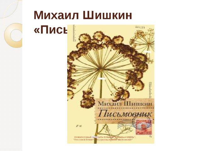 Михаил Шишкин «Письмовник»