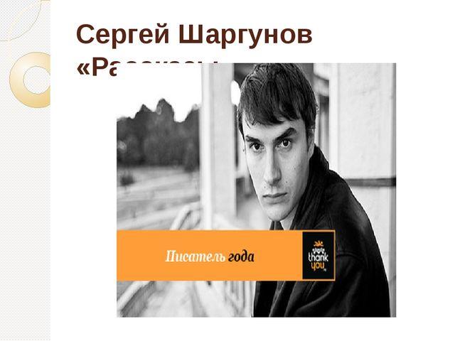 Сергей Шаргунов «Рассказы»