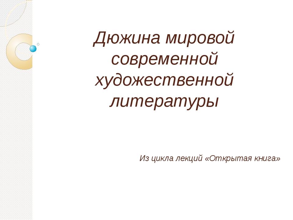 Дюжина мировой современной художественной литературы Из цикла лекций «Открыта...