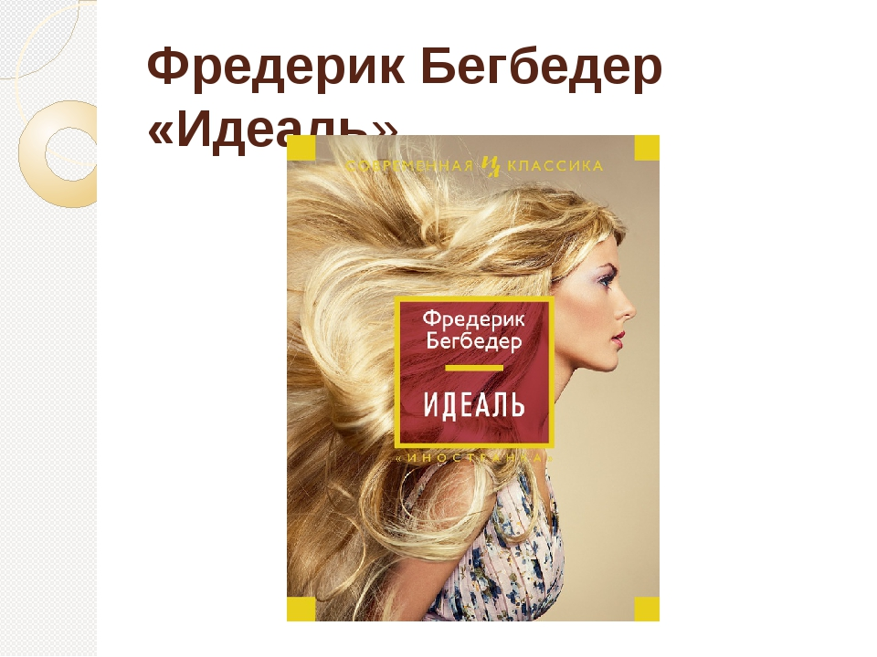 Фредерик Бегбедер «Идеаль»