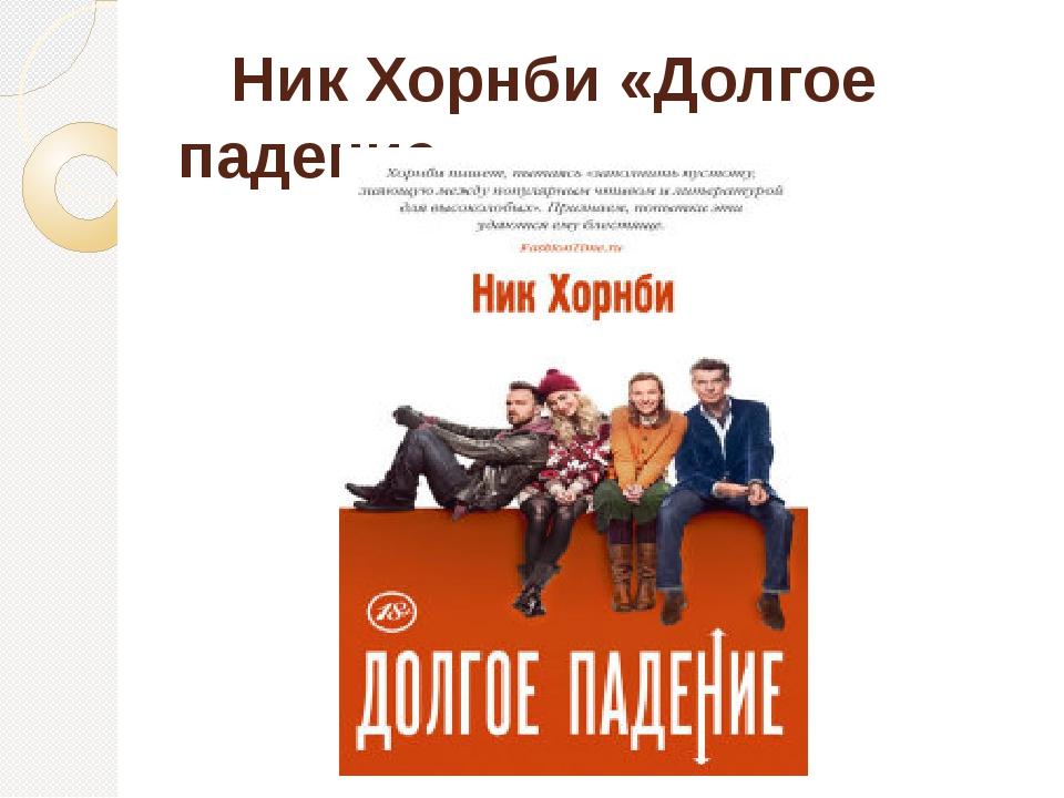Ник Хорнби «Долгое падение»
