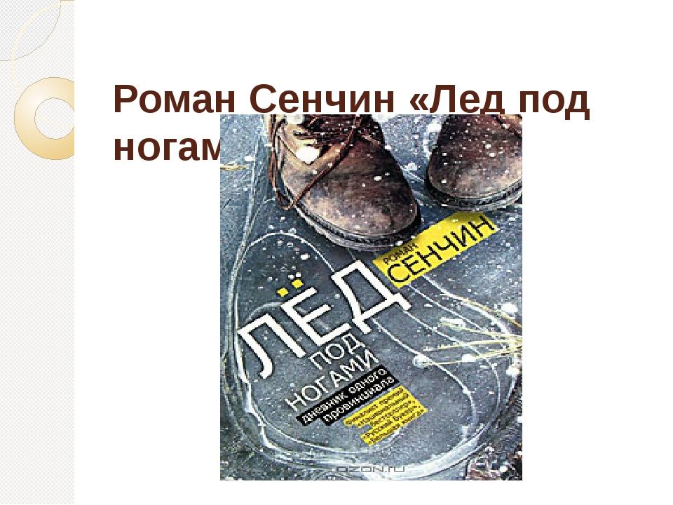 Роман Сенчин «Лед под ногами»