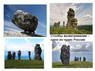 Столбы выветривания – одно из чудес России