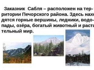 Заказник Сабля – расположен на тер- ритории Печорского района. Здесь нахо- д