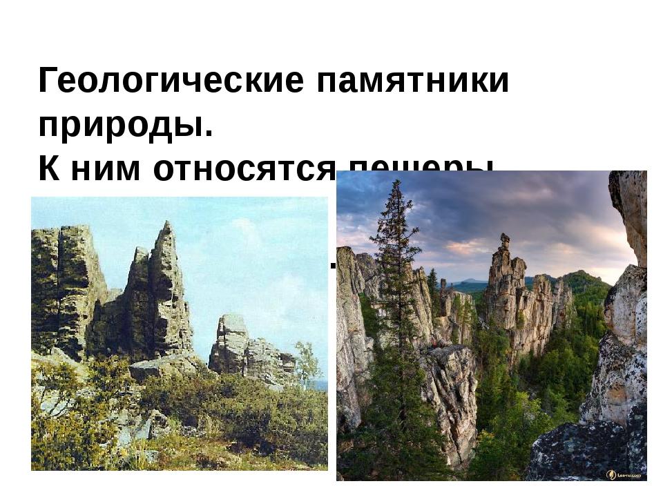 Геологические памятники природы. К ним относятся пещеры, скалы, ка- менные ст...