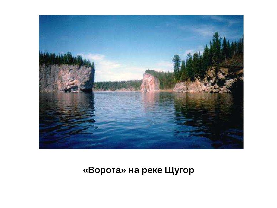 «Ворота» на реке Щугор