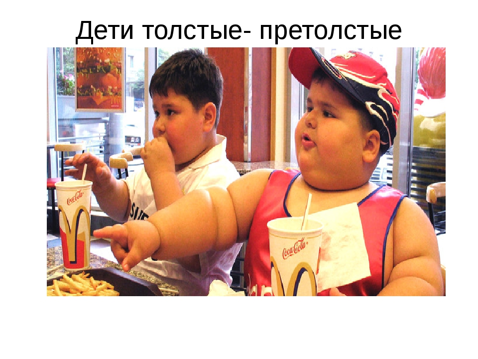 Дети толстые- претолстые