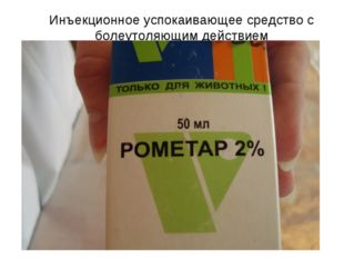 Инъекционное успокаивающее средство с болеутоляющим действием