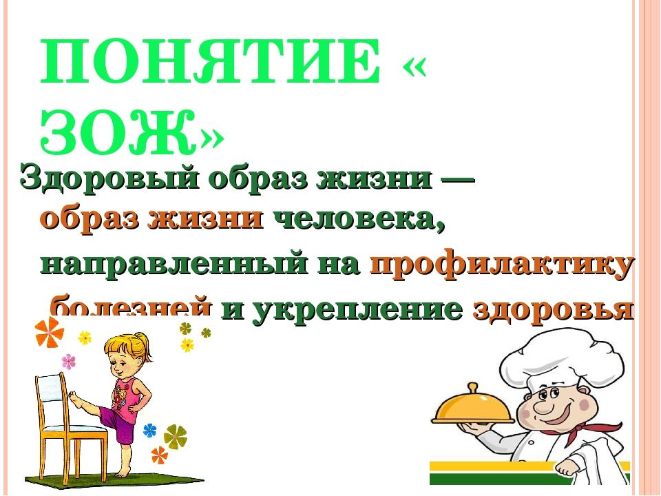 ПОНЯТИЕ « ЗОЖ» Здоровый образ жизни—образ жизничеловека, направленный нап...