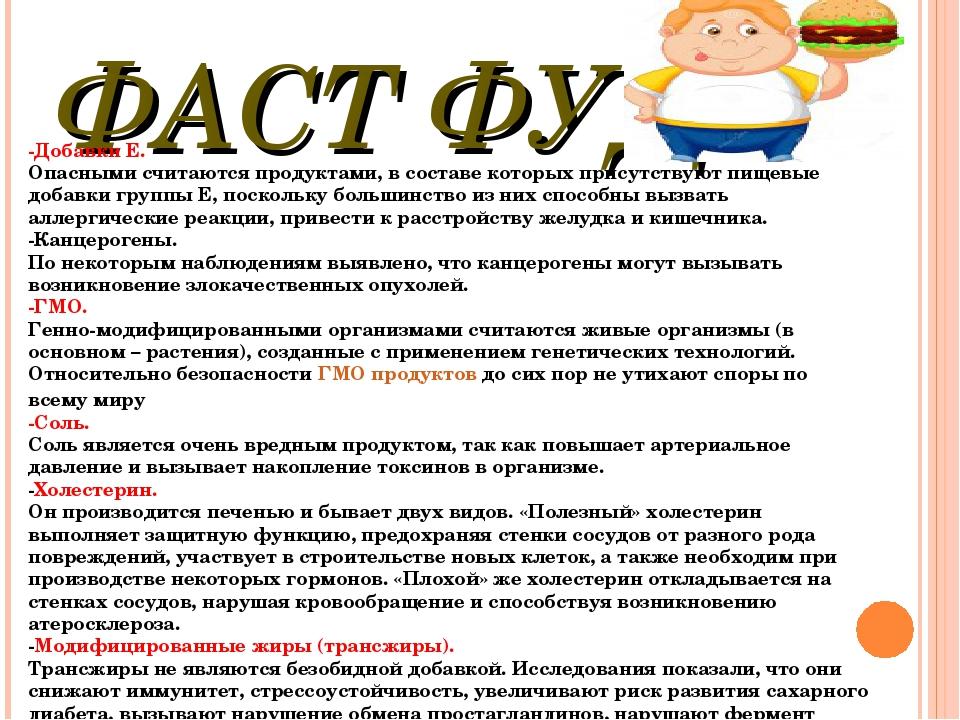 ФАСТ ФУД -Добавки E. Опасными считаются продуктами, в составе которых присутс...