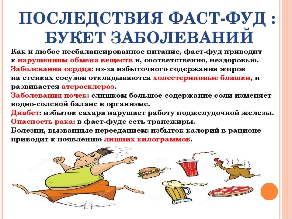 ПОСЛЕДСТВИЯ ФАСТ-ФУД : БУКЕТ ЗАБОЛЕВАНИЙ Как и любое несбалансированное питан...