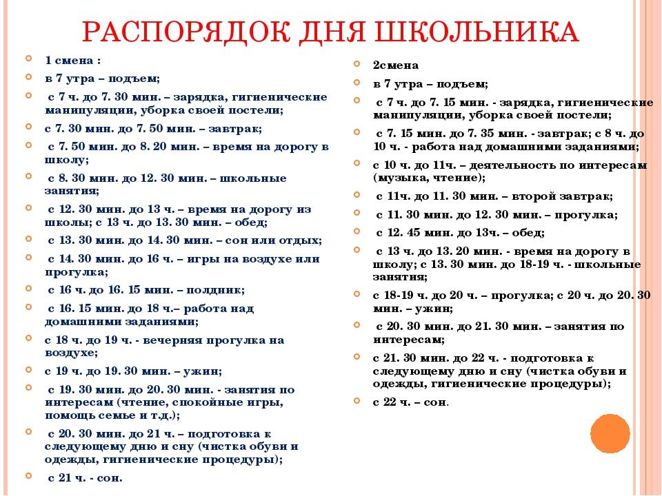 РАСПОРЯДОК ДНЯ ШКОЛЬНИКА 1 смена : в 7 утра – подъем; с 7 ч. до 7. 30 мин. –...
