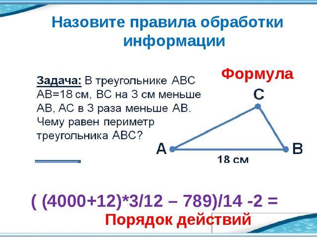 Назовите правила обработки информации ( (4000+12)*3/12 – 789)/14 -2 = Формула...