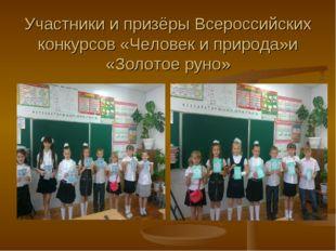 Участники и призёры Всероссийских конкурсов «Человек и природа»и «Золотое руно»