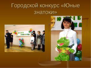 Городской конкурс «Юные знатоки»