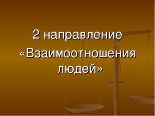 2 направление «Взаимоотношения людей»