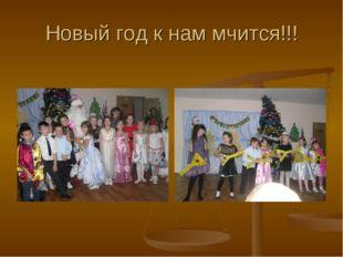Новый год к нам мчится!!!