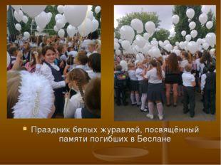 Праздник белых журавлей, посвящённый памяти погибших в Беслане