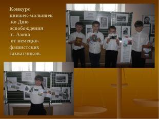 Конкурс книжек-малышек ко Дню освобождения г. Азова от немецко-фашистских зах
