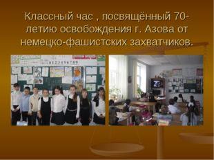 Классный час , посвящённый 70-летию освобождения г. Азова от немецко-фашистск
